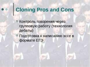 Cloning Pros and Cons Контроль говорения через групповую работу (технология д