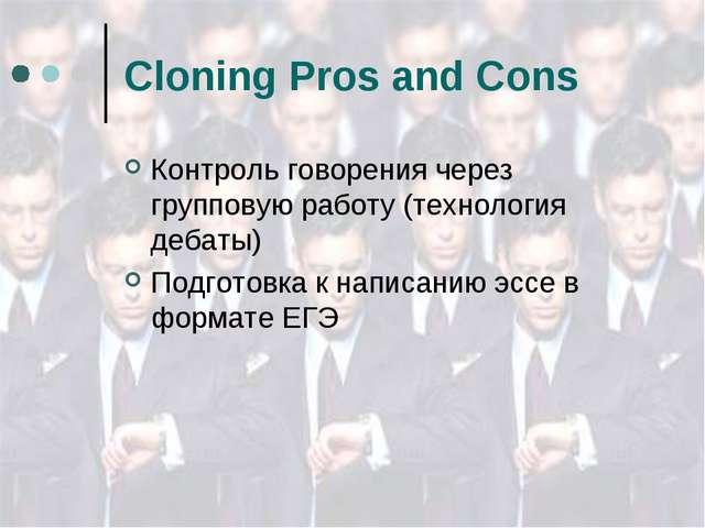 Cloning Pros and Cons Контроль говорения через групповую работу (технология д...