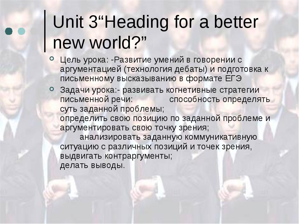 "Unit 3""Heading for a better new world?"" Цель урока: -Развитие умений в говоре..."