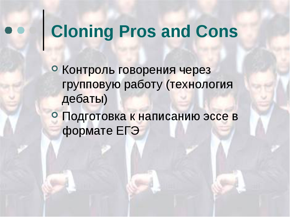 essay about cloning pros and cons In the following essay i am going to speak about the subject of human cloning, its pros and cons, and speak against the following issues pros of human cloning prior to arguing against the human cloning it is imperative to note the positives of this genetic technology.