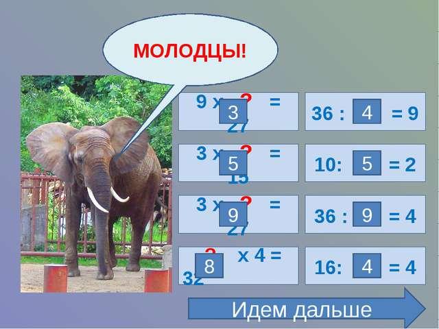 9 х ? = 27 3 х ? = 15 36 : ? = 4 3 х ? = 27 16: ? = 4 ? х 4 = 32 36 : ? = 9 1...