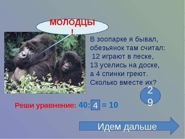 В зоопарке я бывал, обезьянок там считал: 12 играют в песке, 13 уселись на до...