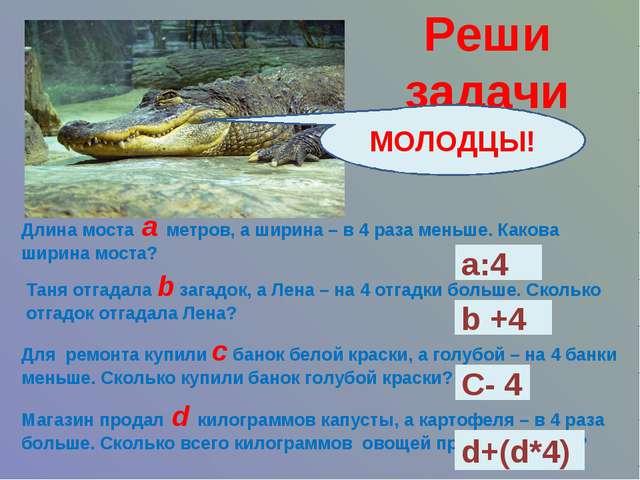 Реши задачи Длина моста а метров, а ширина – в 4 раза меньше. Какова ширина м...