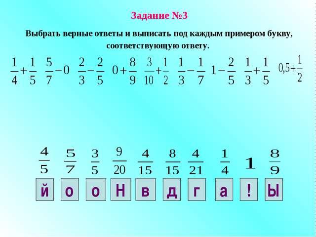 Задание №3 Выбрать верные ответы и выписать под каждым примером букву, соотве...