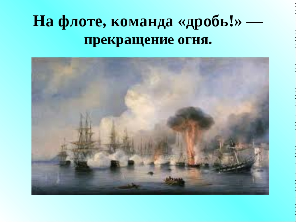 На флоте, команда «дробь!» — прекращение огня.
