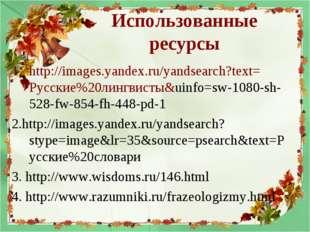 Использованные ресурсы http://images.yandex.ru/yandsearch?text=Русские%20линг