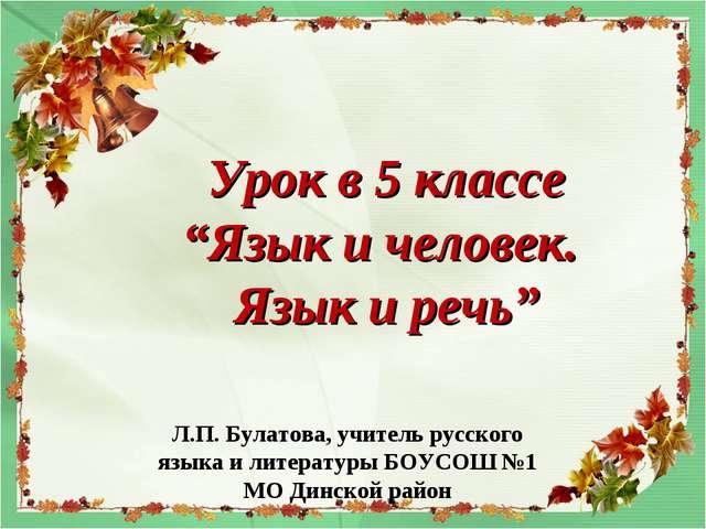 """Урок в 5 классе """"Язык и человек. Язык и речь"""" Л.П. Булатова, учитель русского..."""