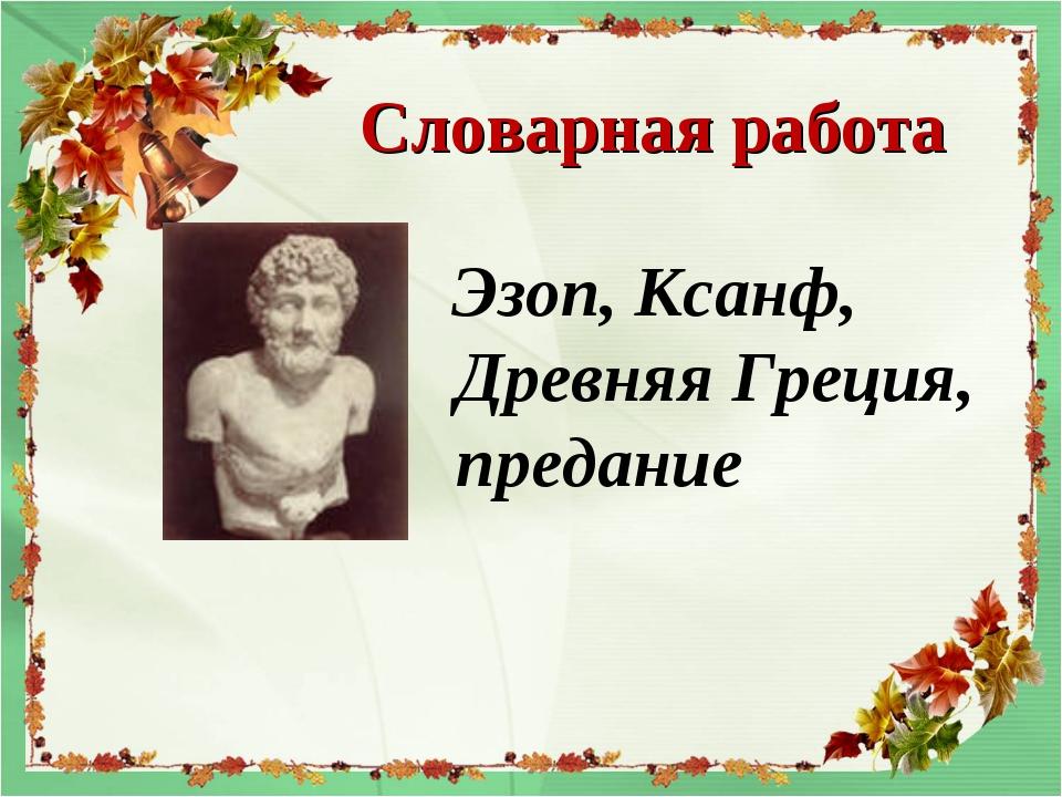 Словарная работа Эзоп, Ксанф, Древняя Греция, предание