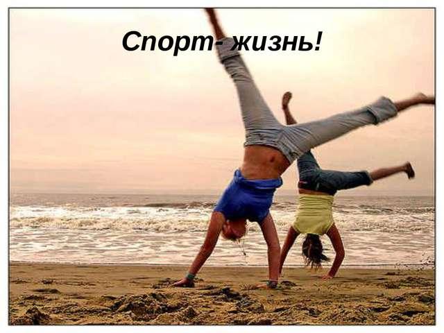 Спорт- жизнь!