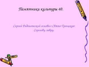 Памятники культуры 40. Сергий Радонежский основал Свято-Троицкую Сергиеву лав