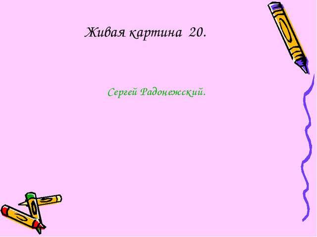Живая картина 20. Сергей Радонежский.
