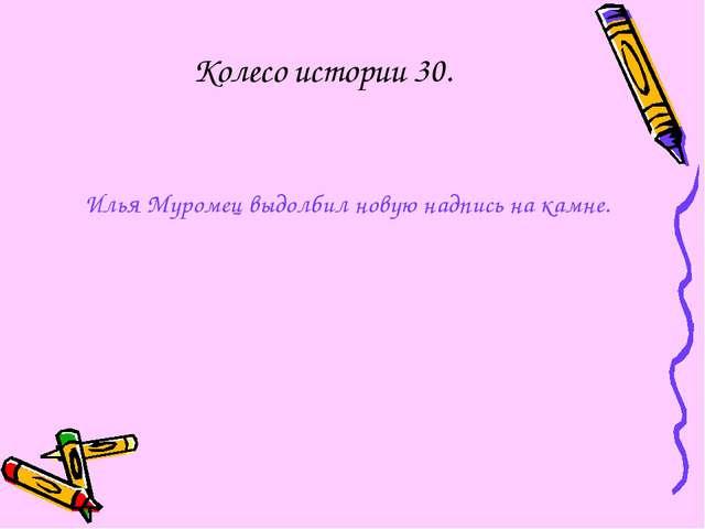 Колесо истории 30. Илья Муромец выдолбил новую надпись на камне.