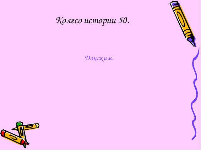 Колесо истории 50. Донским.