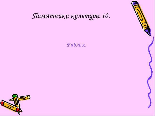Памятники культуры 10. Библия.