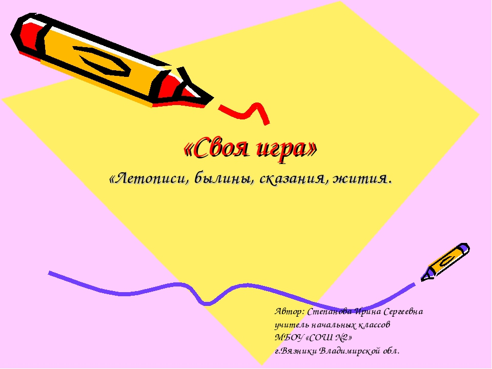 «Своя игра» «Летописи, былины, сказания, жития. Автор: Степанова Ирина Сергее...