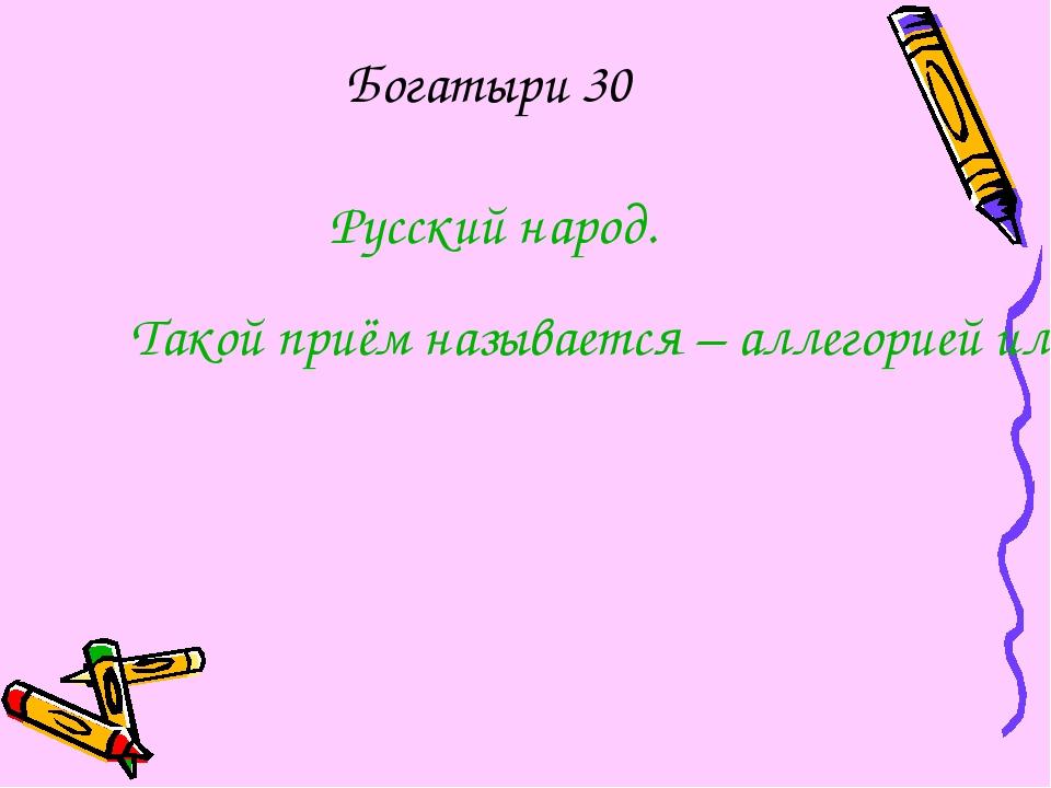 Богатыри 30 Русский народ. Такой приём называется – аллегорией или иносказани...