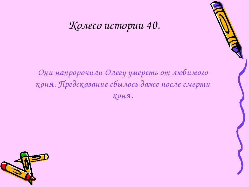 Колесо истории 40. Они напророчили Олегу умереть от любимого коня. Предсказан...