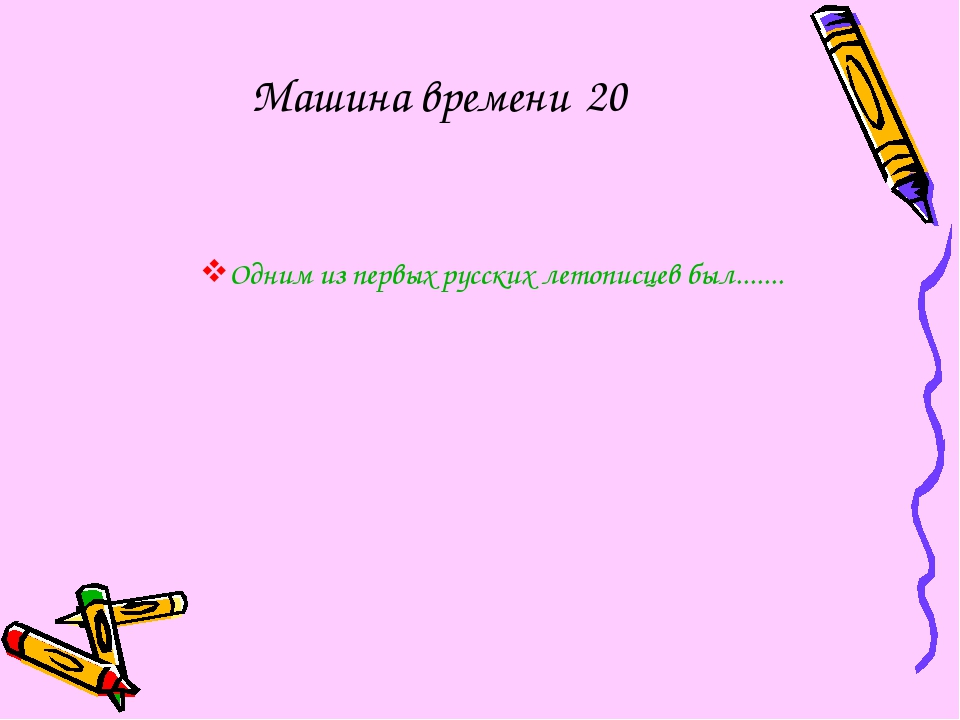 Одним из первых русских летописцев был....... Машина времени 20