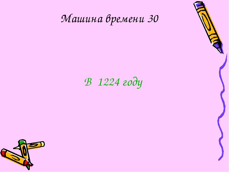 Машина времени 30 В 1224 году