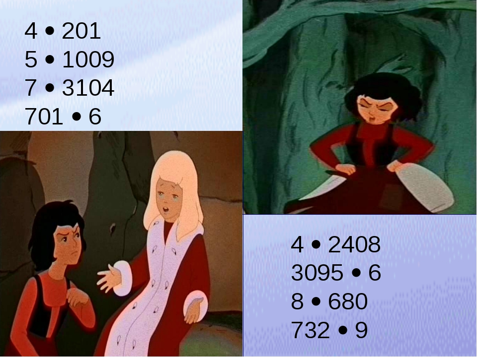 4  201 5  1009 7  3104 701  6 4  2408 3095  6 8  680 732  9