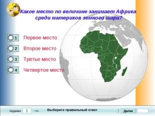1 Задание Какое место по величине занимает Африка среди материков земного шар