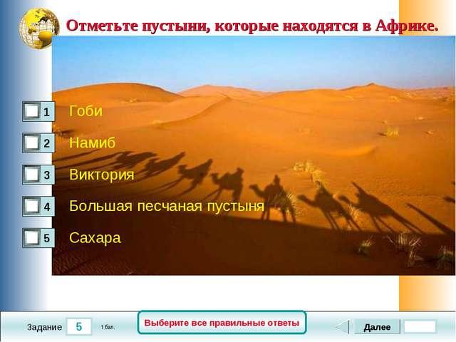 5 Задание Выберите все правильные ответы Отметьте пустыни, которые находятся...