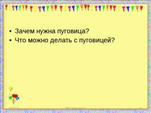 Зачем нужна пуговица? Что можно делать с пуговицей? * http://aida.ucoz.ru * h