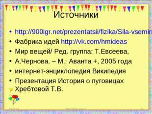Источники http://900igr.net/prezentatsii/fizika/Sila-vsemirnogo-tjagotenija/0