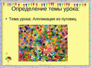 Определение темы урока: Тема урока: Аппликация из пуговиц * http://aida.ucoz.