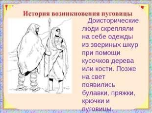 Доисторические люди скрепляли на себе одежды из звериных шкур при помощи кусо