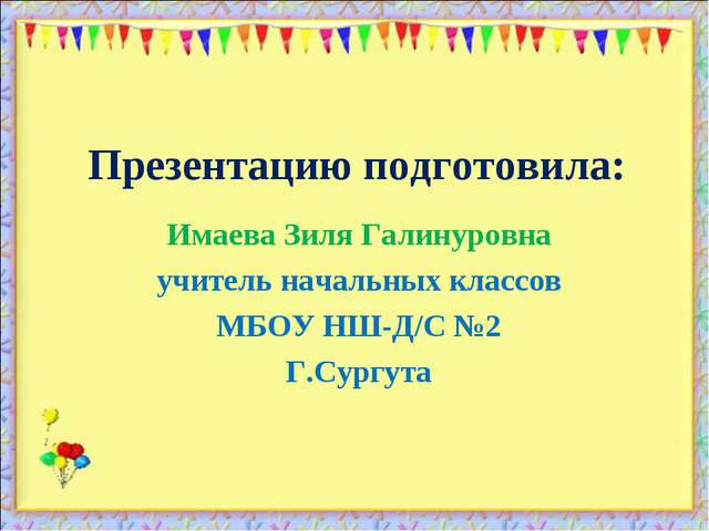 Презентацию подготовила: Имаева Зиля Галинуровна учитель начальных классов МБ...