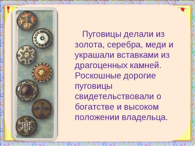 Пуговицы делали из золота, серебра, меди и украшали вставками из драгоценных...