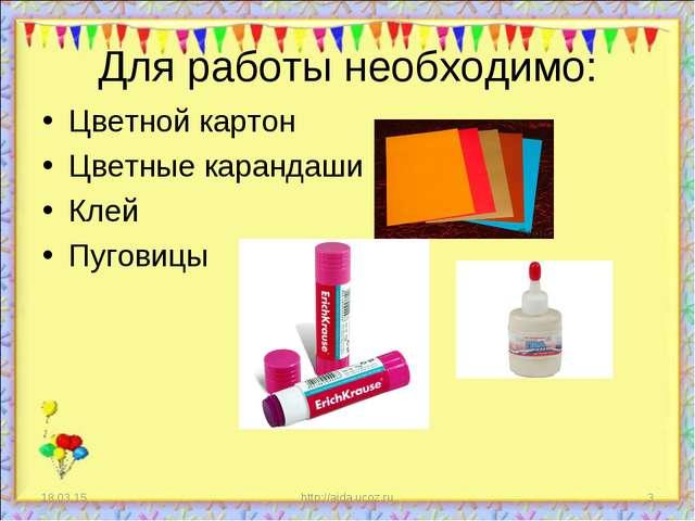 Для работы необходимо: Цветной картон Цветные карандаши Клей Пуговицы * * htt...