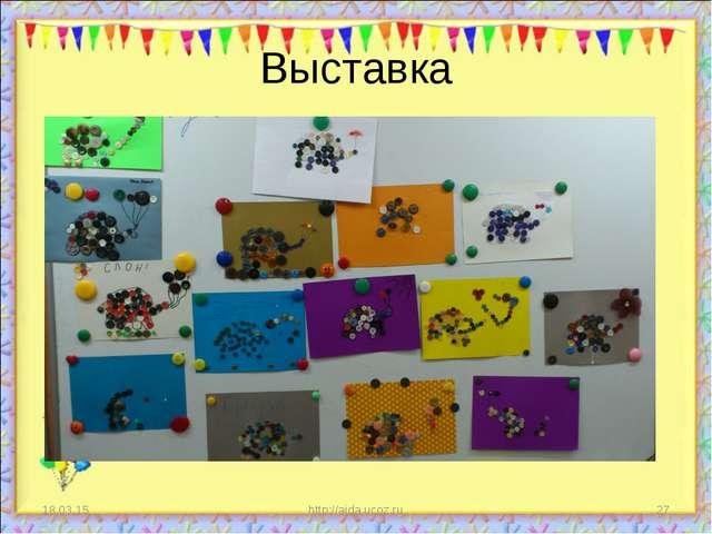 Выставка * http://aida.ucoz.ru * http://aida.ucoz.ru