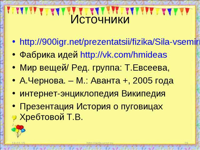 Источники http://900igr.net/prezentatsii/fizika/Sila-vsemirnogo-tjagotenija/0...