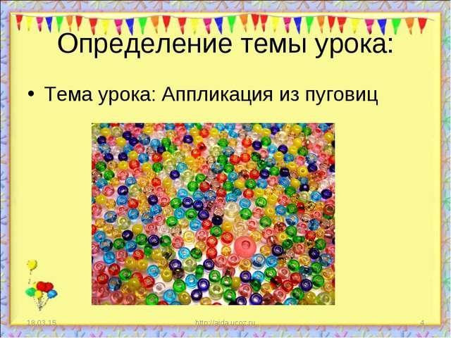 Определение темы урока: Тема урока: Аппликация из пуговиц * http://aida.ucoz....
