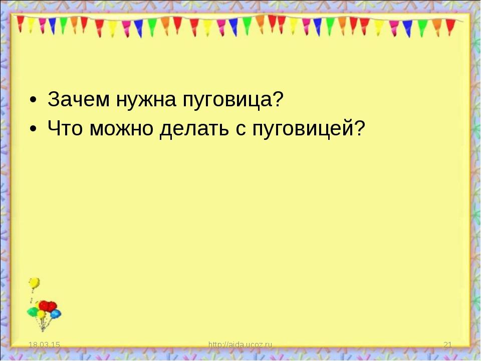 Зачем нужна пуговица? Что можно делать с пуговицей? * http://aida.ucoz.ru * h...