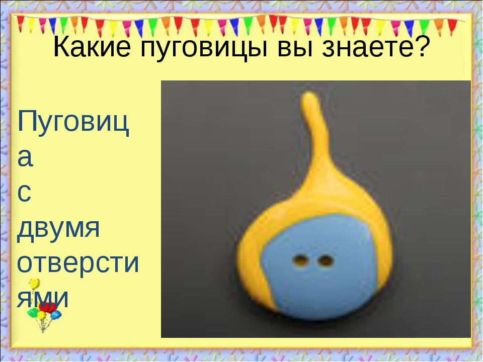 Какие пуговицы вы знаете? Пуговица с двумя отверстиями