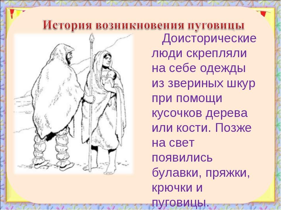 Доисторические люди скрепляли на себе одежды из звериных шкур при помощи кусо...