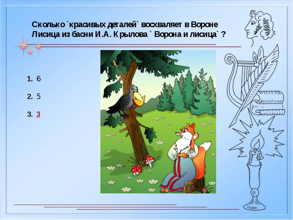 Сколько `красивых деталей` восхваляет в Вороне Лисица из басни И.А. Крылова `...