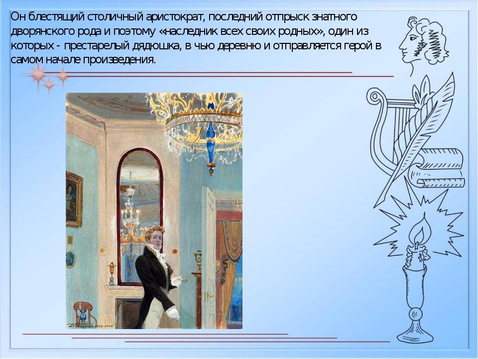 Он блестящий столичный аристократ, последний отпрыск знатного дворянского род...