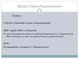 Жизнь Сергия Радонежского 3 класс Учитель: Клычкова Елена Александровна МБУ л