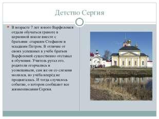 Детство Сергия В возрасте 7 лет юного Варфоломея отдали обучаться грамоте в ц