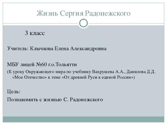 Жизнь Сергия Радонежского 3 класс Учитель: Клычкова Елена Александровна МБУ л...
