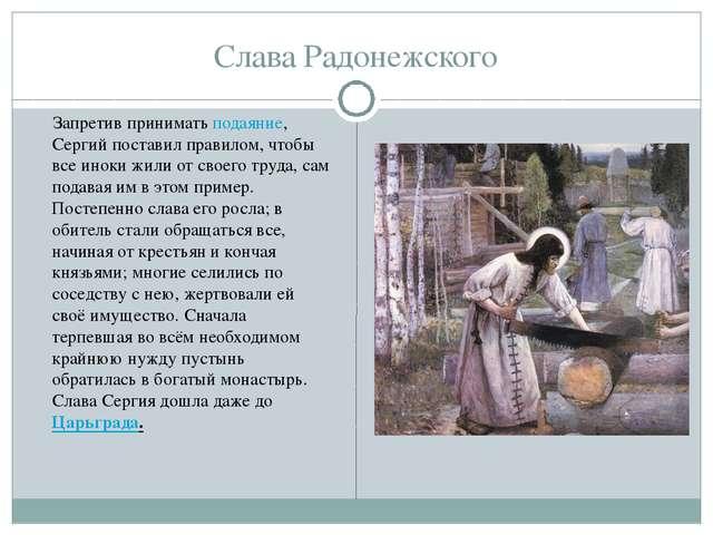 Слава Радонежского Запретив принимать подаяние, Сергий поставил правилом, что...