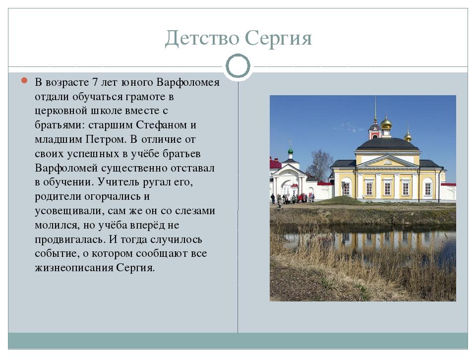 Детство Сергия В возрасте 7 лет юного Варфоломея отдали обучаться грамоте в ц...