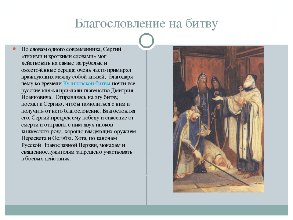 Благословление на битву По словам одного современника, Сергий «тихими и кротк...