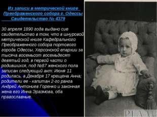 Из записи в метрической книге Преображенского собора г. Одессы Свидетельство