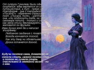 От супруги Гумилеву были одни огорчения: едва вернется он из путешествия, а