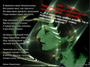 """1964 г. Италия. Международная литературная премия """"Этна – Таормина"""". «…И я д"""